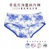 青瓷花海蠶絲內褲  (100%蠶絲褲底內褲/4色)
