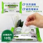 日本製 玩具清潔 餐桌茶几髒汙對策!天然鹼性電解水濕紙巾10包組(20枚入/包)大尺寸18X30cm