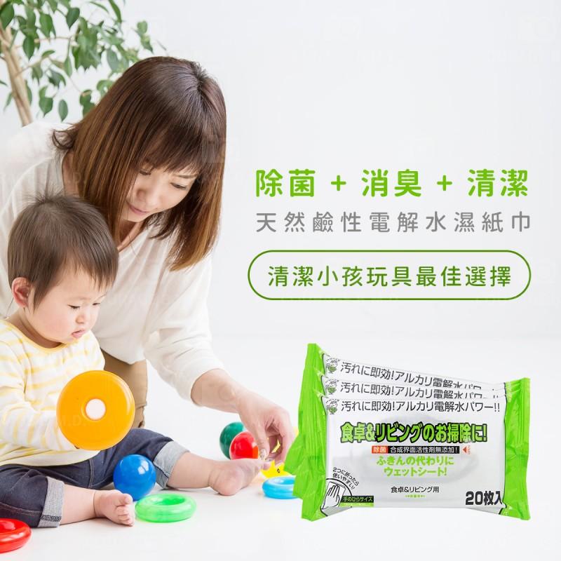 日本製 玩具清潔 餐桌茶几髒汙對策!天然鹼性電解水濕紙巾(20枚入/包)大尺寸18X30cm