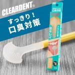 日本CLEARDENT舌苔清潔專用刷(日本專利刷頭)
