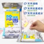 日本製 天然酒精抗菌濕紙巾單包(20枚入/包)大尺寸20x30cm