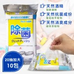 日本製 天然酒精抗菌濕紙巾10包(20枚入/包)大尺寸20x30cm