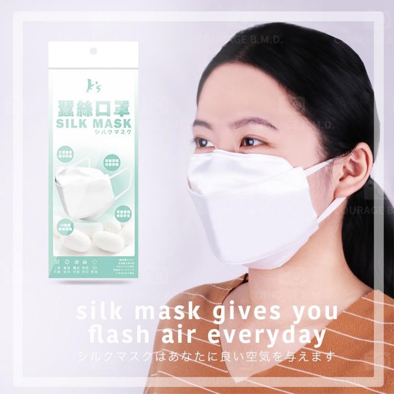 K's凱恩絲-天然專利有氧蠶絲口罩(2020新款KS94成人款-白色)