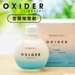 【代購商品】日本製 OXIDER空間除菌劑(消菌殺毒除臭) 180g