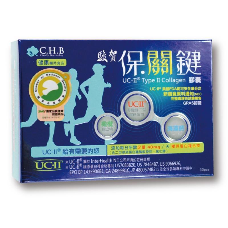 C.H.B  保關鍵(非變性二型膠原蛋白)