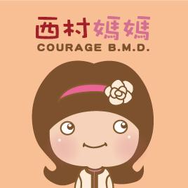 西村媽媽 COURAGE B.M.D.