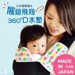 日本LUCKY 展翅飛翔360 °環繞式口水墊(日本製) 任一家廠牌背帶、腰凳都適用