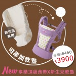 嬰兒背巾 西村媽媽 日本LUCKY Shoul Raku享樂頂級舒適背帶 + 新生兒軟墊(組合價)