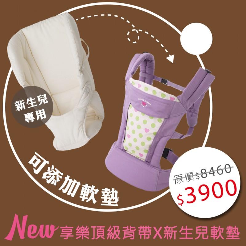 嬰兒背巾 西村媽媽 日本LUCKY Shoul Raku享樂頂級舒適背帶 + 新生兒軟墊(組合價)送日本LUCKY 驅蟲一把罩〔披風版〕市價2330