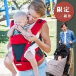 嬰兒背帶 西村媽媽 日本LUCKY POLBAN腰凳背帶 + 3WAY多功能披風 羽絨款(組合)