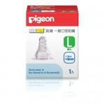 貝親 PIGEON 一般口徑母乳實感矽膠奶嘴 L /適用年齡:M,Y奶嘴不適用時