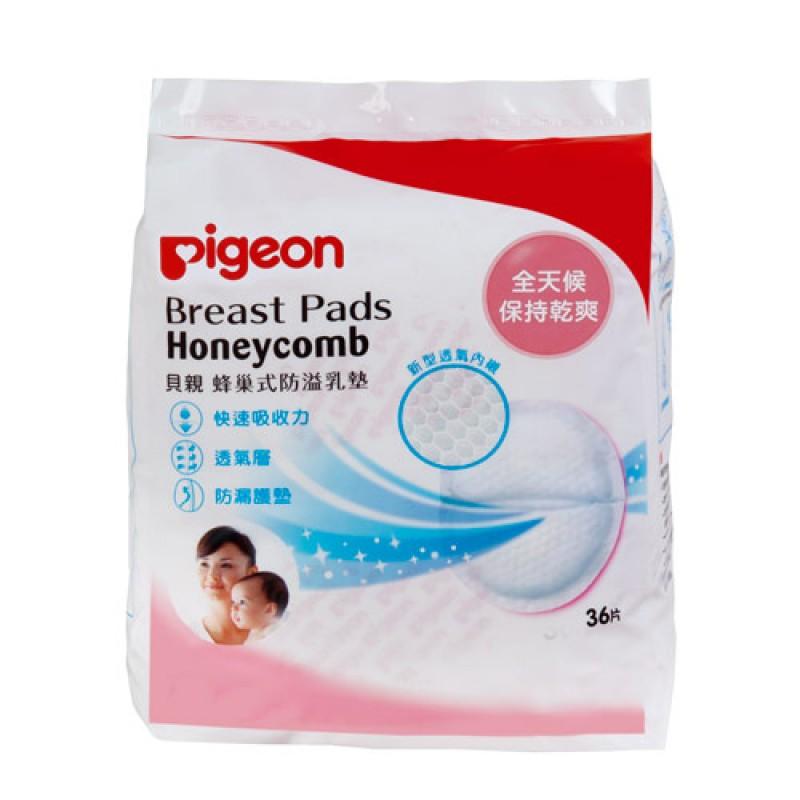 Pigeon貝親 蜂巢式防溢乳墊36片