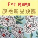 【新品預購】經典古風旗袍-成人款